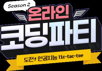 tictactoe title