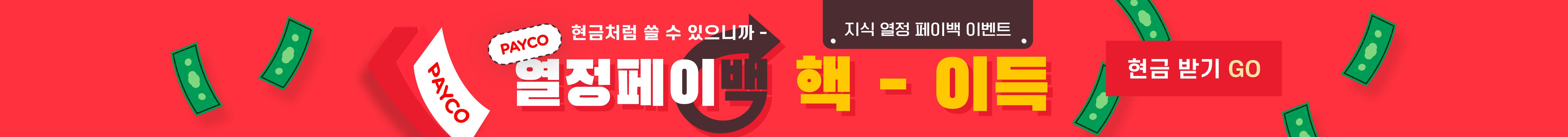 열공모드 ON! : 지식 열정 페이백 이벤트