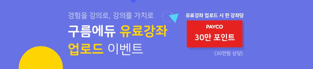유료 강좌 업로드 이벤트 & 인기 강좌 컨테스트