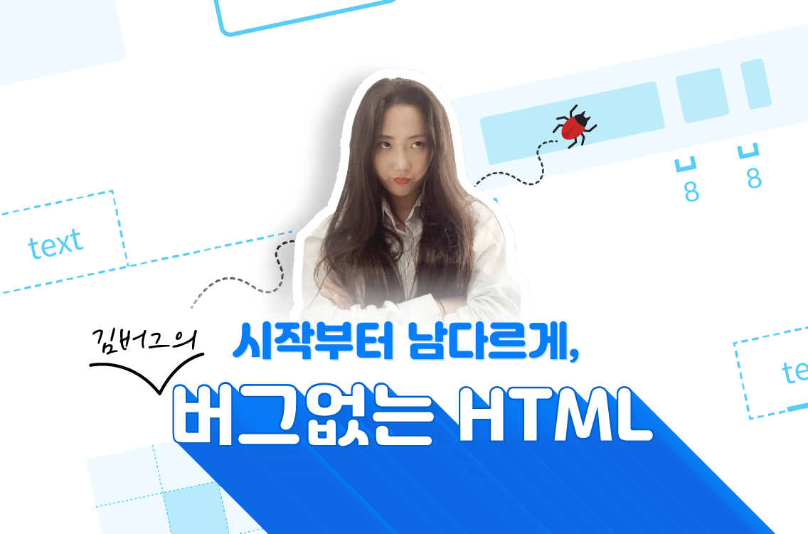 kimbug-html-lecture